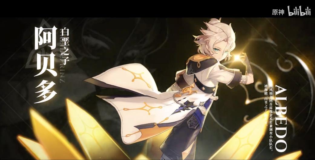 《原神》角色演示视频-阿贝多:白皑中的冥想