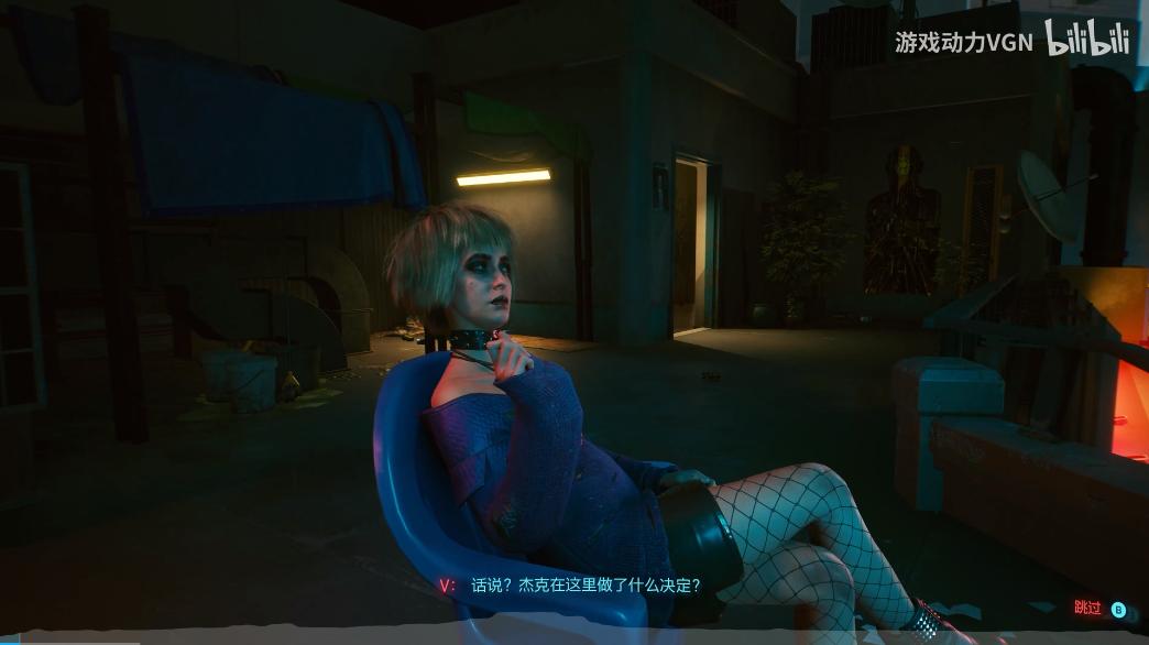 《赛博朋克2077》坏结局教学视频