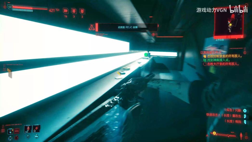 《赛博朋克2077》武士刀+骇客流高难度隐藏结局部分教学视频