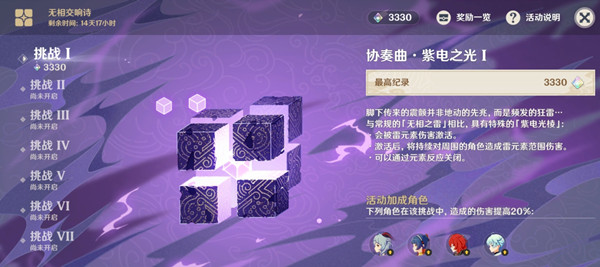 《原神》无相交响诗协奏曲紫电之光4275高分视频