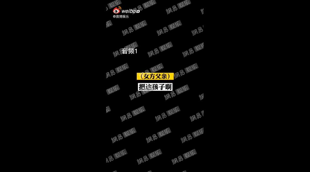 郑爽张恒父母通话录音文字版视频