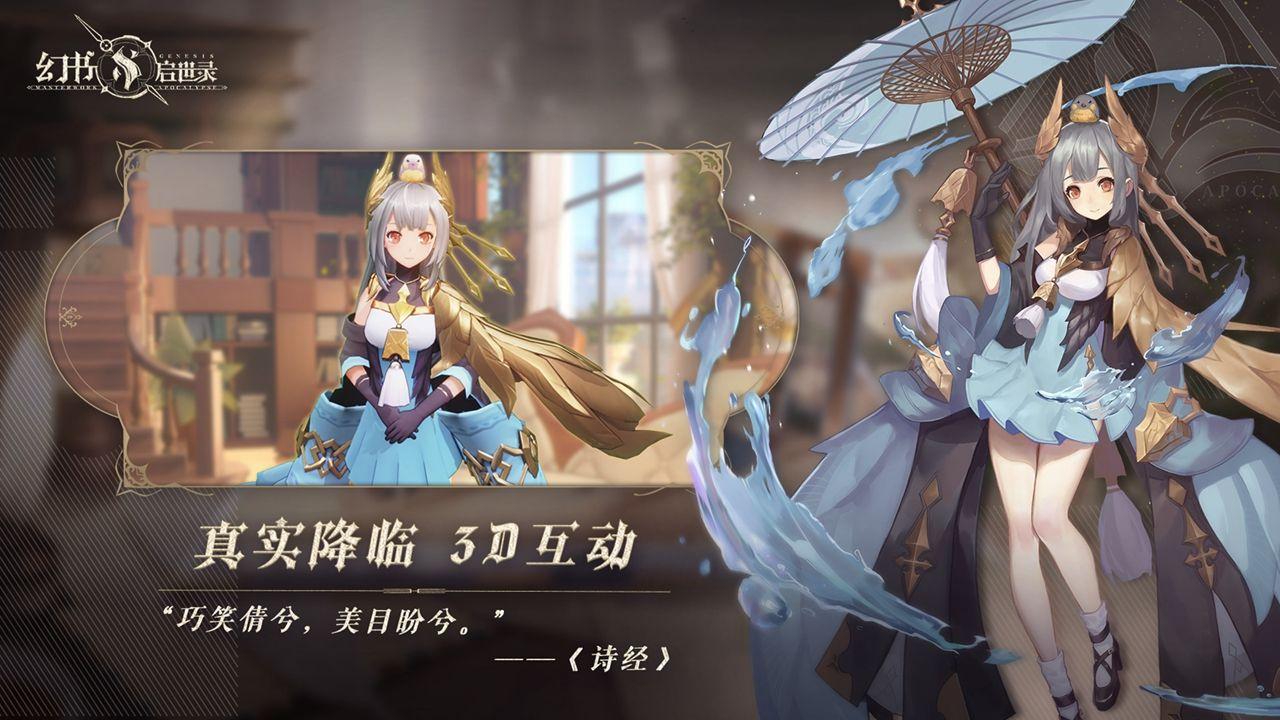 《幻书启世录》支线UD1-1通关视频