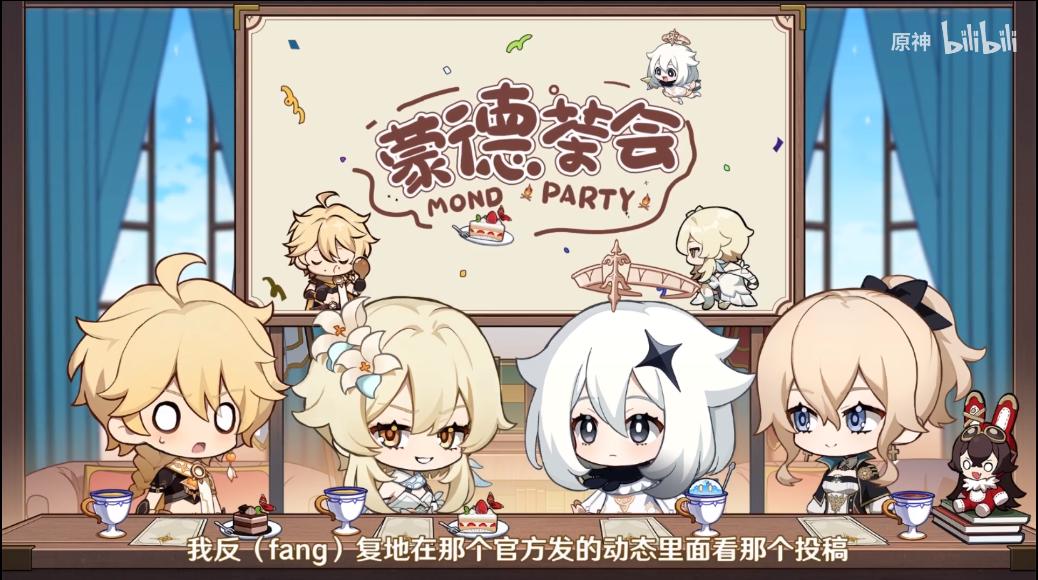 《原神》声优小剧场-蒙德茶会第一期视频