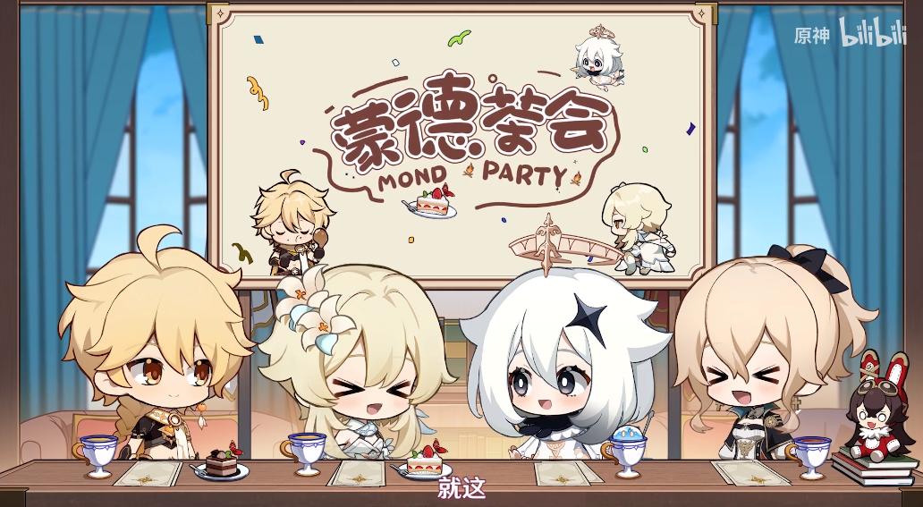 《原神》声优小剧场-蒙德茶会第二期视频
