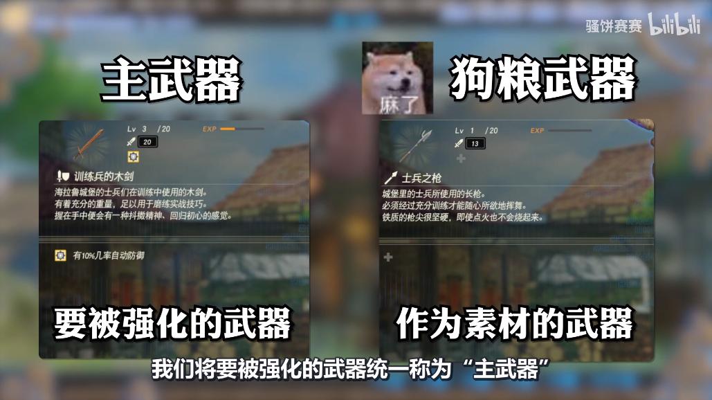 《塞尔达无双:灾厄启示录》新手武器合成指南视频