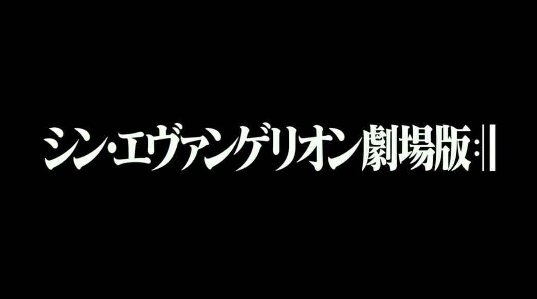 《EVA新剧场版:终》官方正式预告视频
