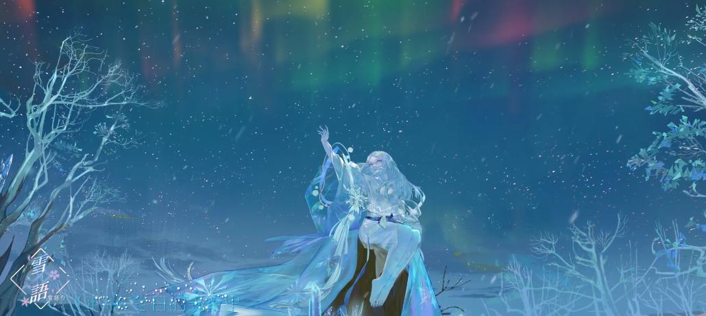《阴阳师》蝉冰雪女式神主题曲-雪语