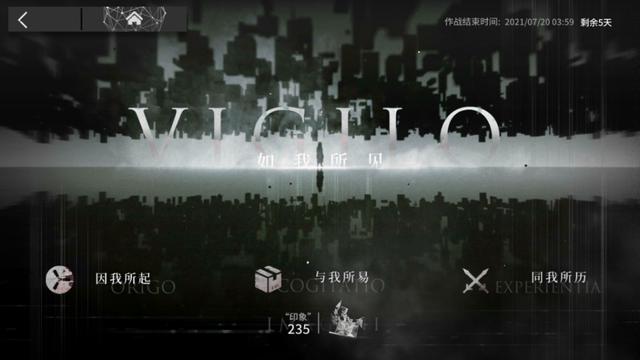 《明日方舟》vi-3突袭通关视频