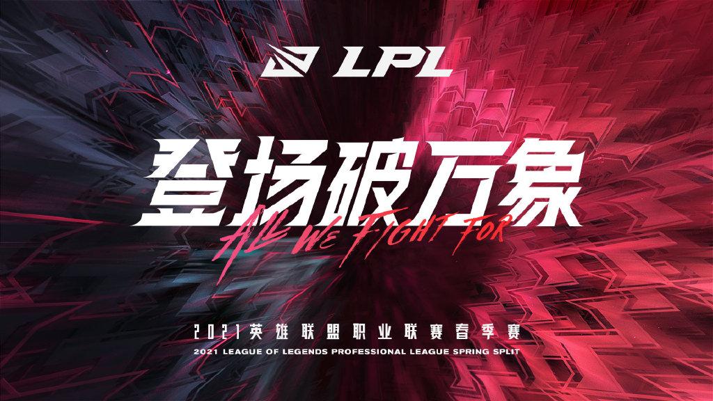 2021LPL春季赛3月27日TESvsWE第一局比赛视频回放