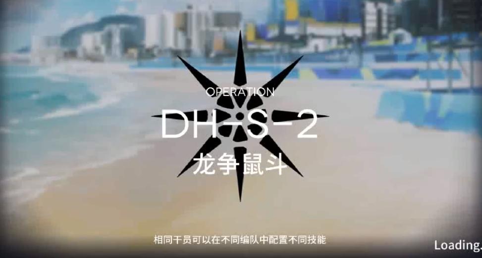 明日方舟DH-S-2通关打法视频