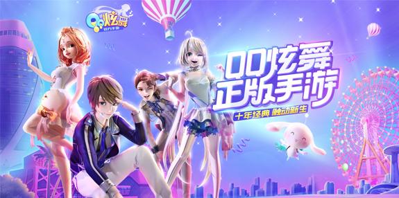 QQ炫舞手游:一款音乐舞蹈节奏类休闲手机游戏
