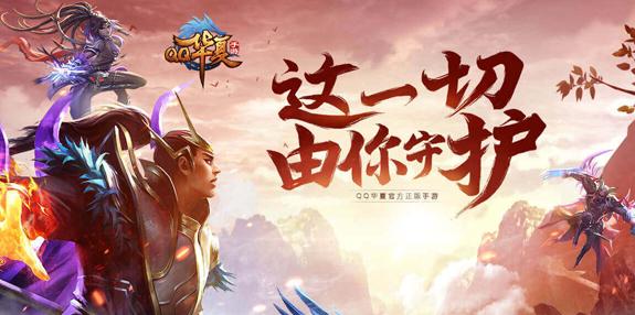 QQ华夏手游:一款以PK为核心玩法的角色扮演手游