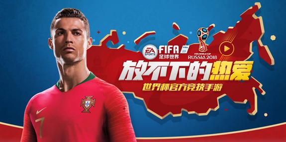 FIFA足球世界:是一款好玩的足球题材竞技类手游