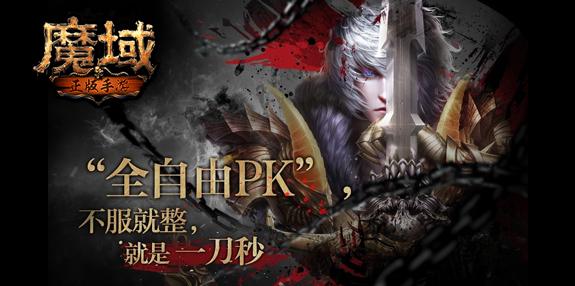 魔域亚洲必赢世界顶级博彩:一款大型暗黑系风格的角色扮演亚洲必赢世界顶级博彩