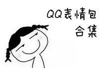 QQ表情包·合集