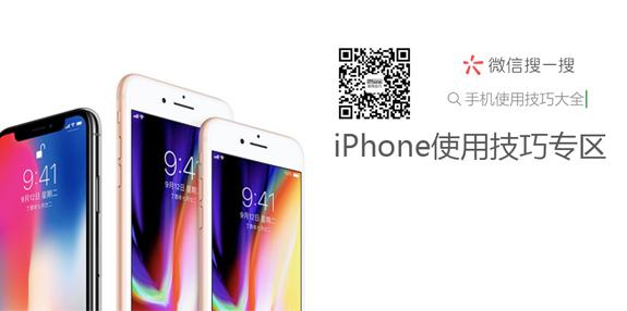 蘋果iPhone使用技巧專區