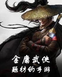 金庸武�b�}材的手游・合集