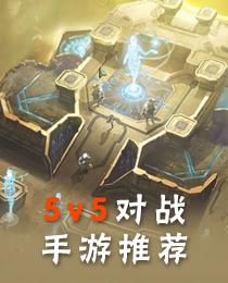 5v5对战手游·合集