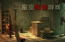 密室解谜游戏·合集