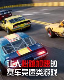 赛车竞速类游戏·合集