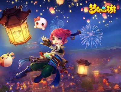 梦幻西游:回合制角色扮演手机游戏