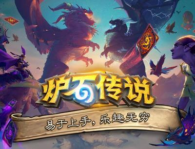 炉石传说:集换式卡牌游戏