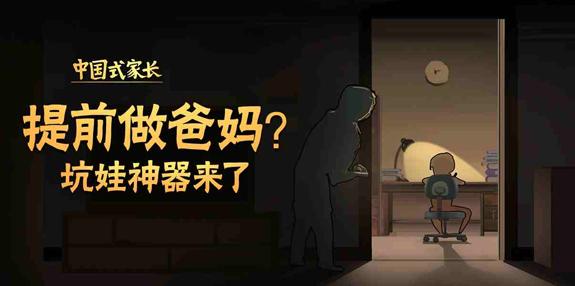 中国式家长:模拟养成游戏