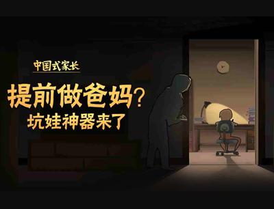 中國式家長:模擬養成游戲