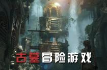 古墓冒险游戏·合集