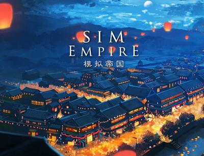 模拟帝国:建造你的古代城市