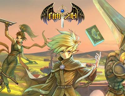 自由之心:横版的2D动作RPG游戏