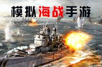 模拟海战手游・合集