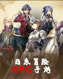 日系冒险RPG手游・合集