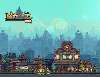 怪奇小店:中国式像素风模拟经营游戏