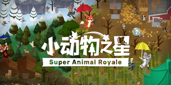 小动物之星:战术竞技游戏