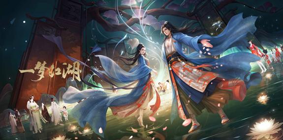 一梦江湖:高自由度武侠RPG手游