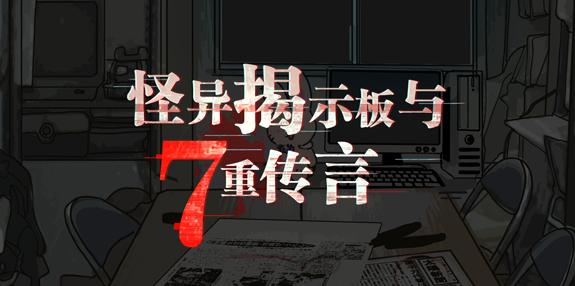 怪异揭示板与七重传言:文字冒险游戏