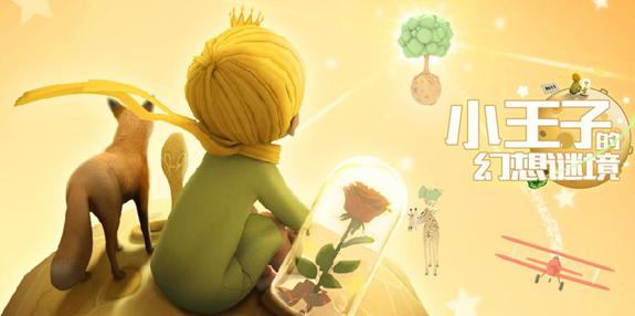 小王子的幻想谜境:温馨治愈的解密游戏