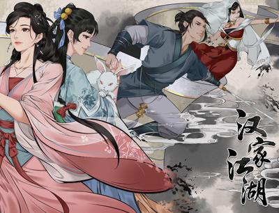 汉家江湖:高自由度武侠RPG独立游戏