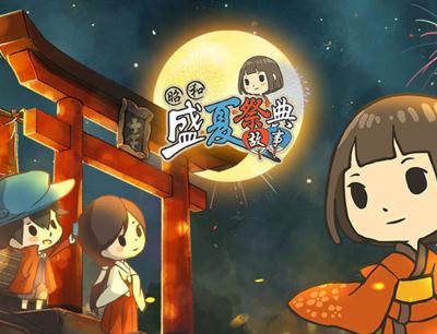 昭和盛夏祭典故事:为玩家提供温馨治愈的剧情体验