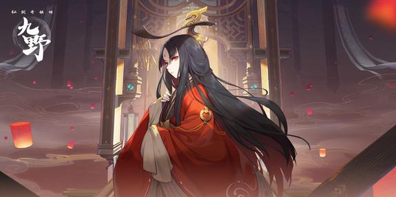 仙剑奇侠传九野:绚烂国风战术连携角色扮演游戏