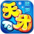 三国酷跑天团 V1.5.0 安卓版