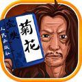 大话武林 V1.0 苹果版