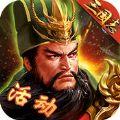 风云国战三国志传记 V1.0 苹果版