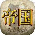 帝国纷争OL V2.8.2 苹果版
