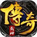 传奇战神 V1.3.6 苹果版