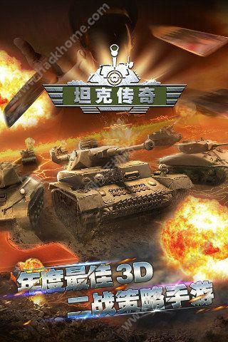 坦克传奇OLV1.2.1 安卓版