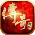 传奇轩辕 V1.0 苹果版