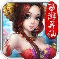 西游寻仙 V1.0 苹果版