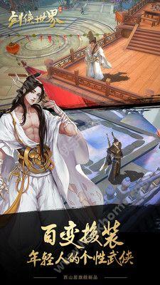 剑侠世界V1.2.3489 官方版